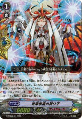 カードファイト!! ヴァンガードG/クランブースター第6弾/G-CB06/014 定常宇宙の祈り子 RR