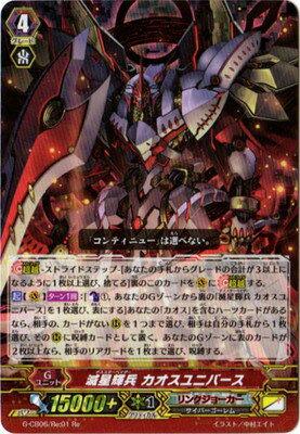 カードファイト!! ヴァンガードG/クランブースター第6弾/G-CB06/Re:01 滅星輝兵 カオスユニバース Re