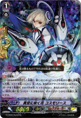 カードファイト!! ヴァンガードG/クランブースター第6弾/G-CB06/Re:03 真空に咲く花 コスモリース Re