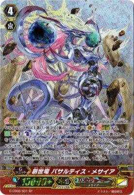 カードファイト!! ヴァンガードG/G-CB06/S01 創世竜 バサルティス・メサイア SP