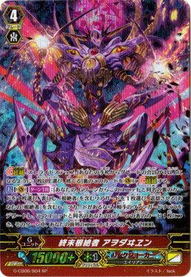 カードファイト!! ヴァンガードG/クランブースター第6弾/G-CB06/S04 終末根絶者 アヲダヰヱン SP