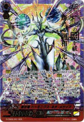 カードファイト!! ヴァンガードG/G-CB06/SGR01 創世竜 ハーモニクス・ネオ・メサイア SGR