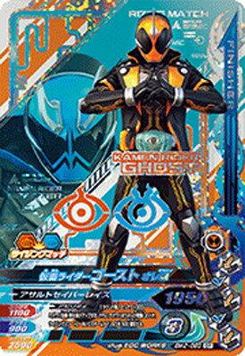 ガンバライジング/ボトルマッチ2弾/BM2-060 仮面ライダーゴースト オレ魂 CP