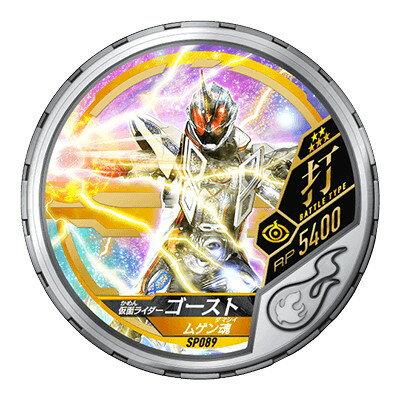 仮面ライダー ブットバソウル/DISC-SP089 仮面ライダーゴースト ムゲン魂 R5