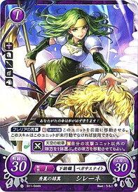 ファイアーエムブレムサイファB11-044 N 秀麗の緑翼 シレーネ 赫赫たる双撃