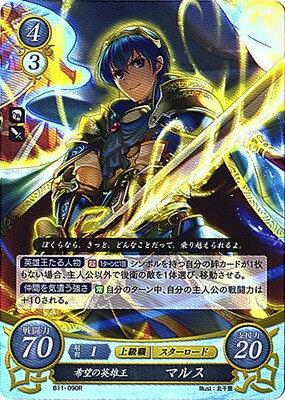 ファイアーエムブレム0/B11-090 R 希望の英雄王 マルス