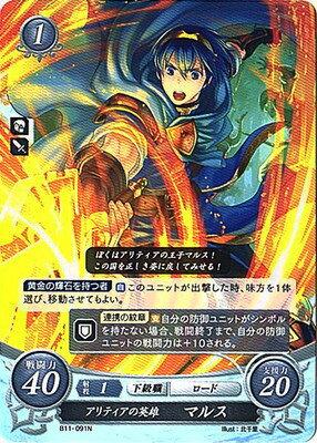 ファイアーエムブレム0/B11-091 N アリティアの英雄 マルス