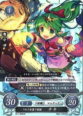 ファイアーエムブレム0/B11-094 HN マルスを慕う竜姫 チキ