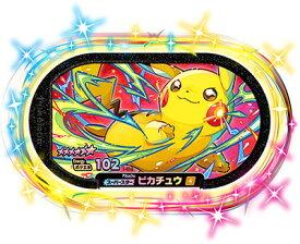 ポケモンメザスタ 第1だん 1-010 ピカチュウ [☆6]