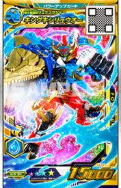 スーパー戦隊データカードダス リュウソウジャー RY4-01キングキシリュウオー ★4
