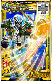 スーパー戦隊データカードダス リュウソウジャー RY4-05 リュウソウブルー ★4