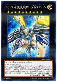 遊戯王 第10期 LGB1-JP026 No.99 希望皇龍ホープドラグーン【ノーマルパラレル】