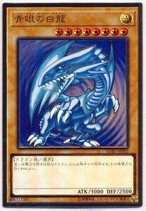 遊戯王 第10期 LGB1-JPS02 青眼の白龍【プレミアムゴールドレア】