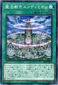 遊戯王 第10期 SR08-JP024 魔法都市エンディミオン【ノーマルパラレル】