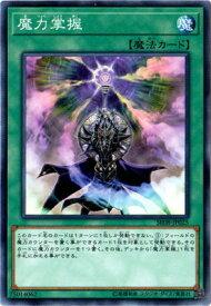 遊戯王 第10期 SR08-JP025 魔力掌握