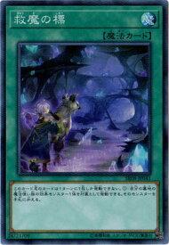 遊戯王 第10期 SR08-JP041 救魔の標【スーパーレア】