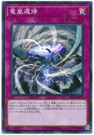 遊戯王/第10期/09弾/RIRA-JP077 竜嵐還帰【スーパーレア】