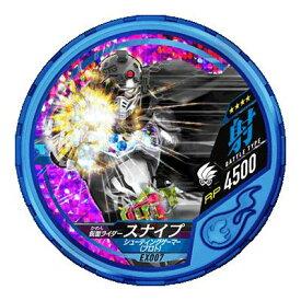 仮面ライダー ブットバソウル DISC-EX007 仮面ライダースナイプ シューティングゲーマー(プロト) R4