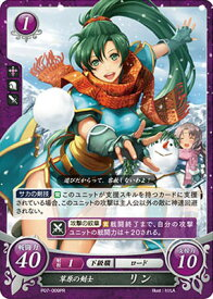 ファイアーエムブレムサイファP07-009 PR 草原の剣士 リンプロモーションカード