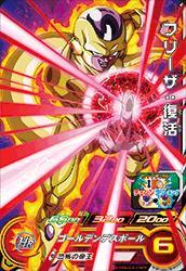 スーパードラゴンボールヒーローズ/第2弾/SH02-CCP4 フリーザ:復活 CP2