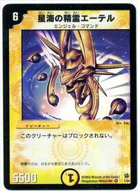 デュエルマスターズ DM-02 1 VR 星海の精霊エーテル 第2弾「進化獣降臨(マスター・オブ・エボリューション)」