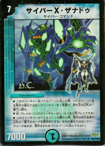 デュエルマスターズ/DM-32/19/R(h.c.)/サイバーX・ザナドゥ【ヒーローズカード(フォイル仕様)】