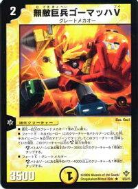 デュエルマスターズ/DM-20/6/R/無敵巨兵ゴーマッハV