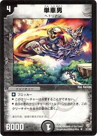デュエルマスターズ DM-08 27 U 単車男 「闘魂編 第3弾 超神龍の復活(インビンシブル・レジェンド)」