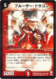 デュエルマスターズ DM-08 30 U ブルーザー・ドラゴン 「闘魂編 第3弾 超神龍の復活(インビンシブル・レジェンド)」