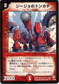 デュエルマスターズ DM-09 31 U ジージョのトンカチ 「闘魂編 第4弾 覇道帝国の絆(インビンシブル・ブラッド)」