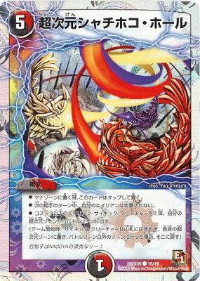 デュエルマスターズ/DMX-05/16/C/超次元シャチホコ・ホール/闇/火/呪文