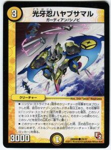 デュエルマスターズ DMX-08 25 C 光牙忍ハヤブサマル 光 クリーチャーDMX-08