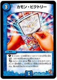デュエルマスターズ DMX-12b 5 カモン・ビクトリー 水 呪文DMX-12