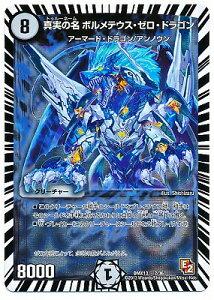 デュエルマスターズ DMX-13 2 真実の名 ボルメテウス・ゼロ・ドラゴン ゼロ クリーチャーDMX-13