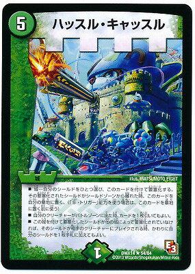 デュエルマスターズ/DMX-14/54/R/ハッスル・キャッスル/自然/城