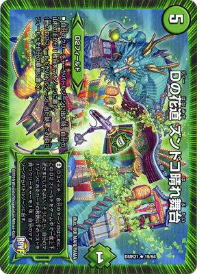 デュエルマスターズ/DMR-21/19/R/Dの花道 ズンドコ晴れ舞台