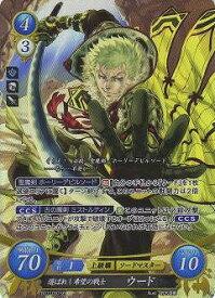 ファイアーエムブレムサイファB01-091 SR 選ばれし希望の戦士 ウード 英雄たちの戦刃