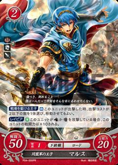 ファイアーエムブレム0/P04-009 PR 同盟軍の王子 マルス