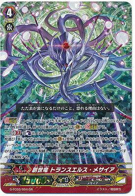 カードファイト!! ヴァンガードG/G-FC03/004 創世竜 トランスエルス・メサイア GR