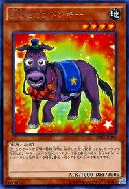 遊戯王 第9期 6弾 DOCS-JP001 EMセカンドンキー R