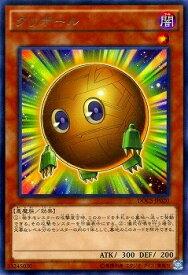 遊戯王 第9期 6弾 DOCS-JP020 クリボール R