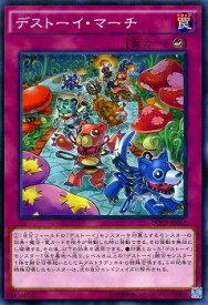 遊戯王 第9期 6弾 DOCS-JP067 デストーイ・マーチ