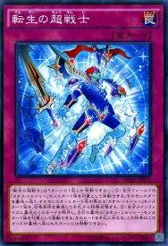 遊戯王 第9期 6弾 DOCS-JP070 転生の超戦士