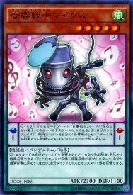 遊戯王 第9期 6弾 DOCS-JP085 音響戦士マイクス