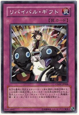 遊戯王/第6期/2弾/クロスローズ・オブ・カオス/CSOC-JP068 リバイバル・ギフト