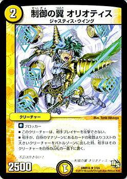 デュエルマスターズ/DMR-15/7/R/制御の翼 オリオティス/光/クリーチャー