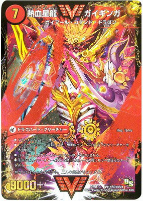 デュエルマスターズ/DMR-13/秘3/SS/熱血星龍 ガイギンガ/銀河大剣 ガイハート/火/ドラグハート・クリーチャー
