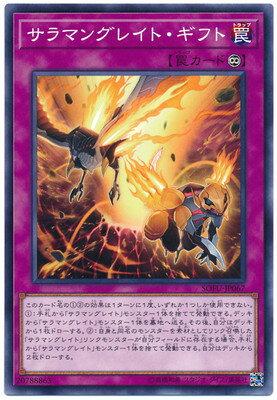 遊戯王/第10期/06弾/SOFU-JP067 サラマングレイト・ギフト