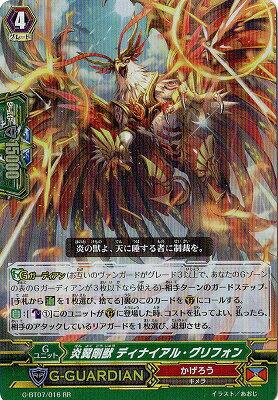 カードファイトヴァンガードG 第7弾「勇輝剣爛」/G-BT07/016 炎翼剛獣 ディナイアル・グリフォン RR
