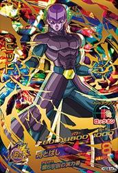 ドラゴンボールヒーローズ/GDM8弾/HGD8-44ヒット UR
